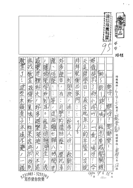 99W5202蔡秉勳 (1).jpg