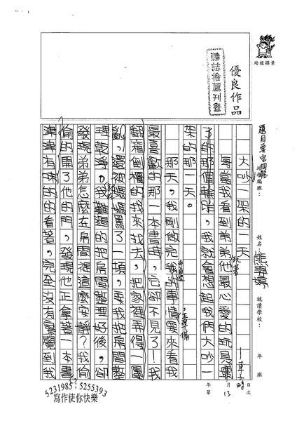 99TSW13熊羿婷 (1).jpg