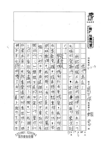 99W5206劉宇傑 (1).jpg