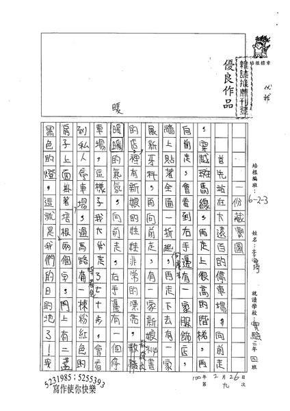 99W3309李海綺 (1).jpg