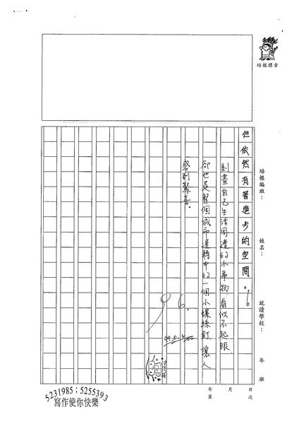 99WG107蔡旻家 (3).jpg