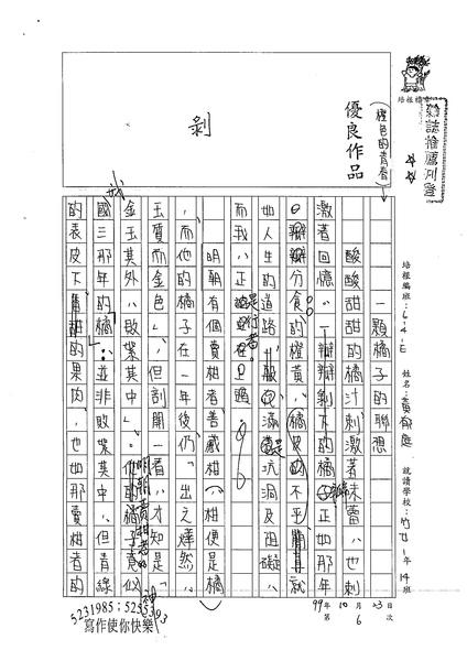99WE206黃郁庭 (1).jpg