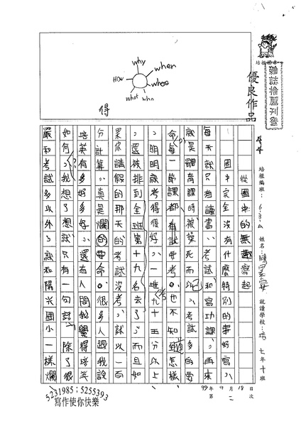 99WA202陳昱安 (1).jpg