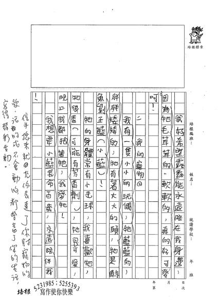 99W5203劉正翔 (2).jpg