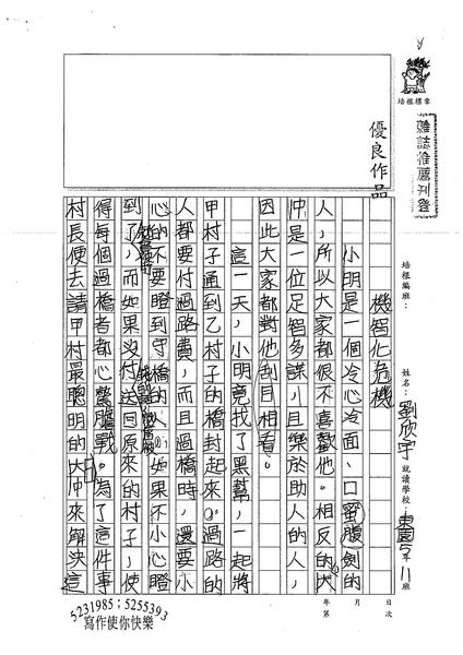 99W5410劉欣宇 (1).jpg