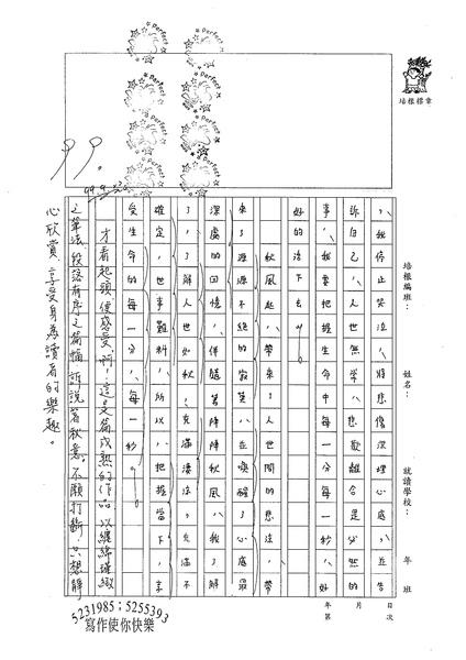 99WG202楊立渝 (3).jpg