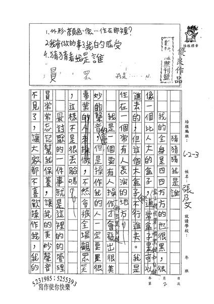 99W3302張乃文 (1).jpg