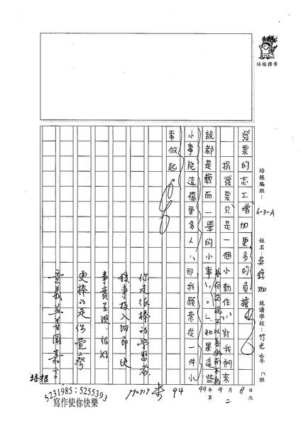 99WA202吳錞珈 (4).jpg