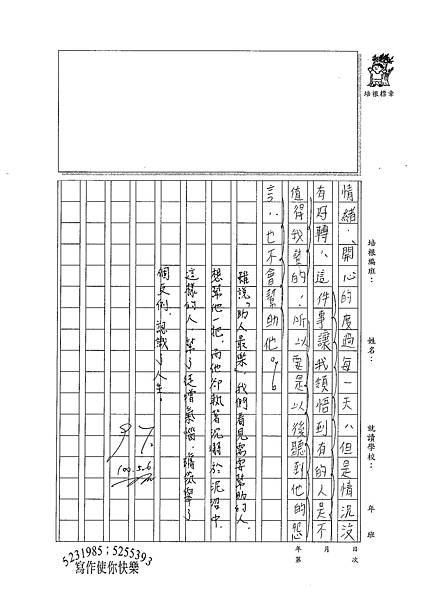 100W5407陳璿筑 (3).jpg