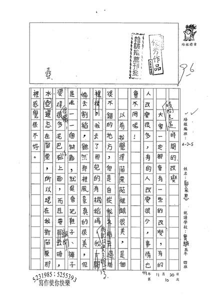 99W5210郭采恩 (1).jpg