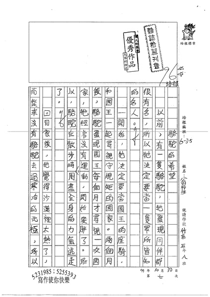 99W5207翁梓維 (1).jpg