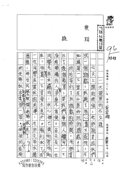 99W4202蔡宥嫻 (1).jpg