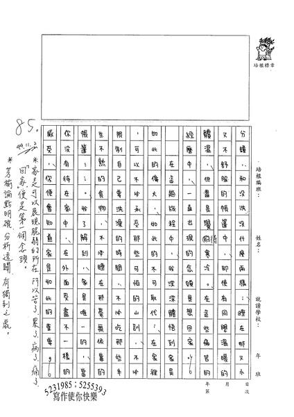 99WG207林芳榆 (3).jpg