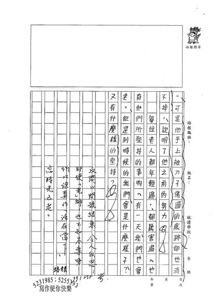 99WA301曾子芸 (3).jpg