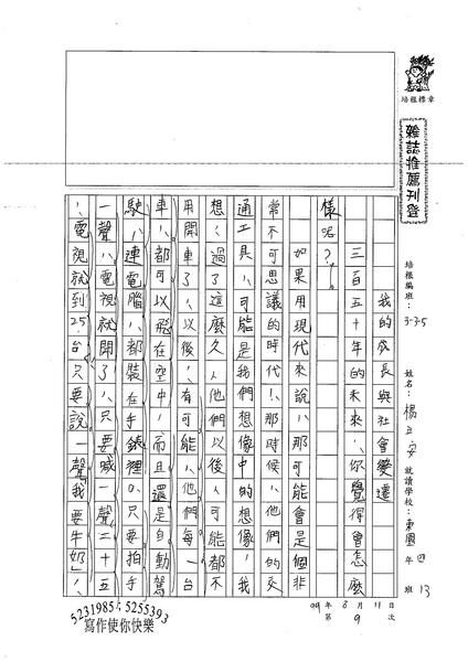 99W5109楊立安 (1).jpg