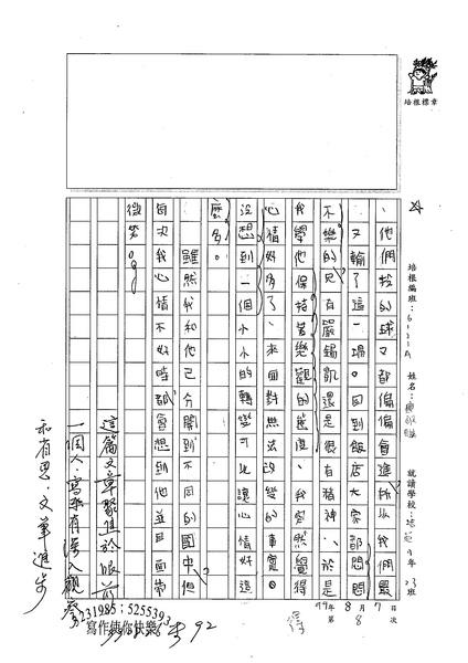 99WA108唐敏騏 (2).jpg