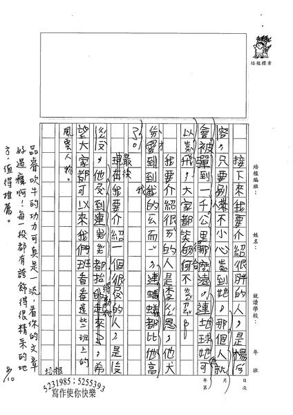 99TMW11陳品瑞 (2).jpg