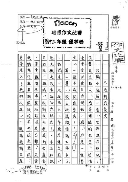 99WE305張若瑜 (1).jpg
