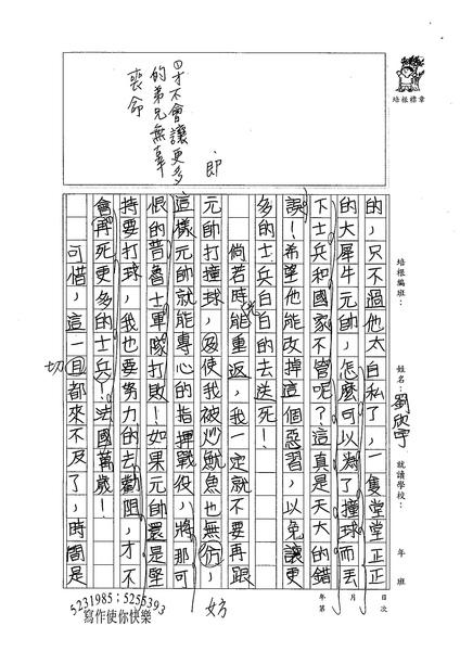 99W6202劉欣宇 (2).jpg