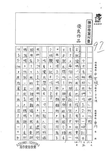 99TMW05丁文淇 (1).jpg