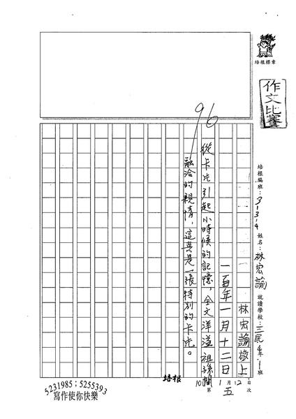 99W4305林宏諭 (3).jpg
