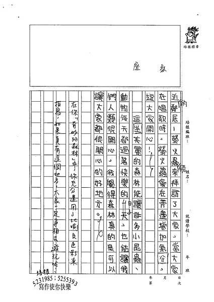 100W4407羅郁琦 (2).jpg