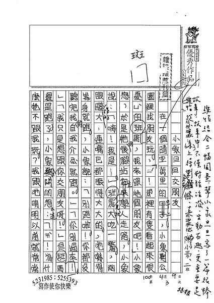 100W3403蔡維怡 (1).jpg