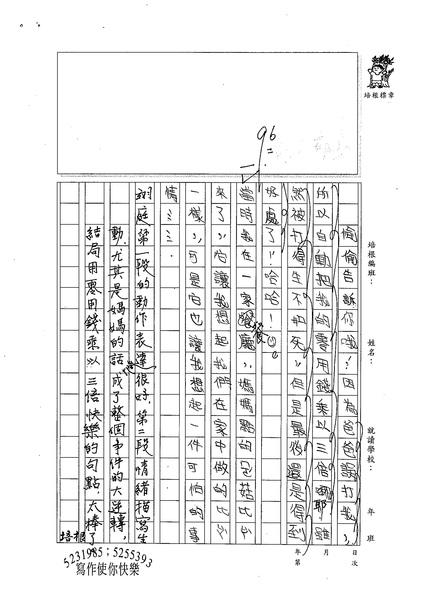 99TMW06林翊庭 (3).jpg