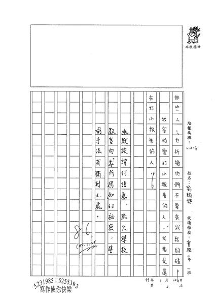 99WG306劉諭靜 (3).jpg