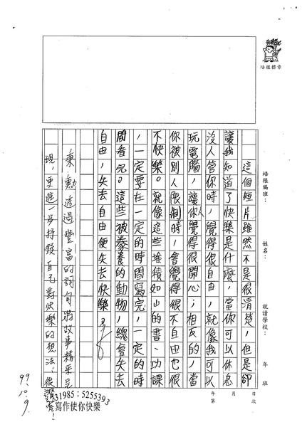 99W5204蔡秉勳 (3).jpg