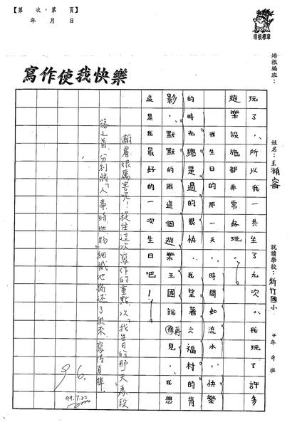 99W5106王瀚睿 (3).jpg