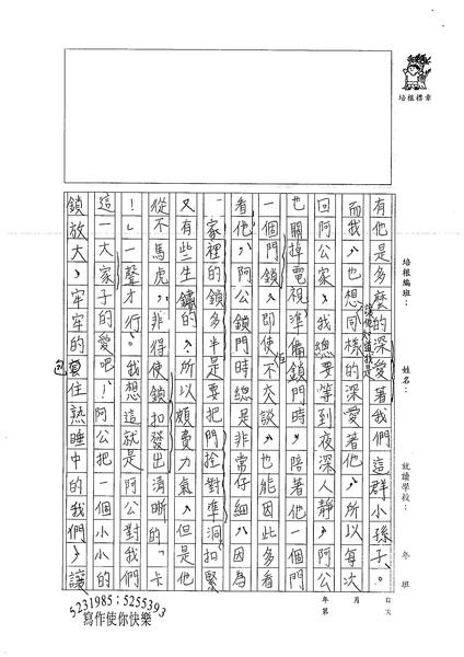 99WE305江欣平 (3).jpg