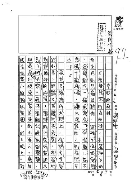 100W4407羅郁琦 (1).jpg