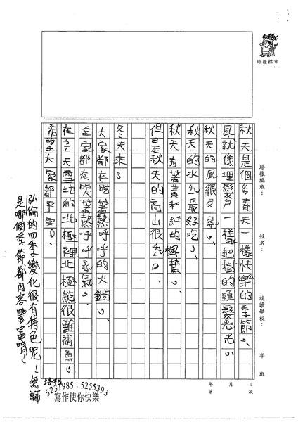 99W3307蔡弘倫 (3).jpg