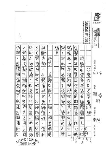 99W5302賴姿羽 (1).jpg