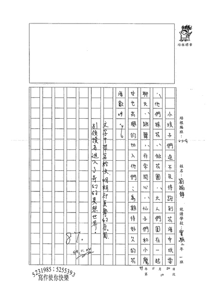 99WG210劉諭靜 (3).jpg