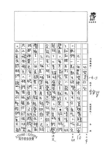 99W5204李安得 (2).jpg