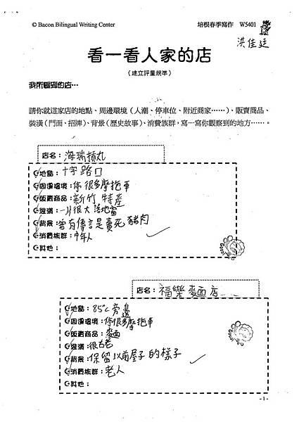 99W5401洪佳廷 (1).jpg