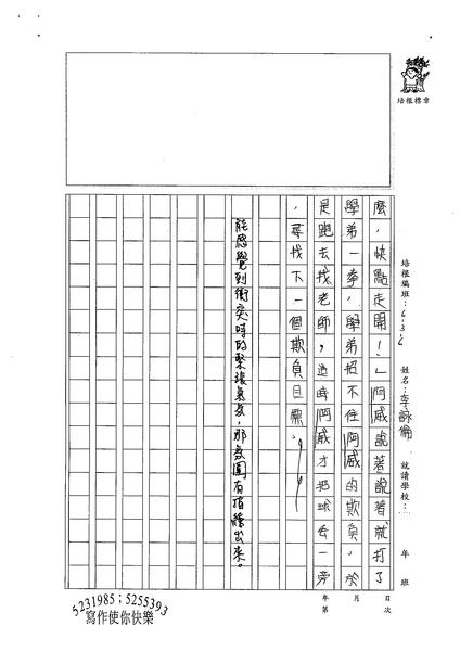 99W6306李詠倫 (2).jpg