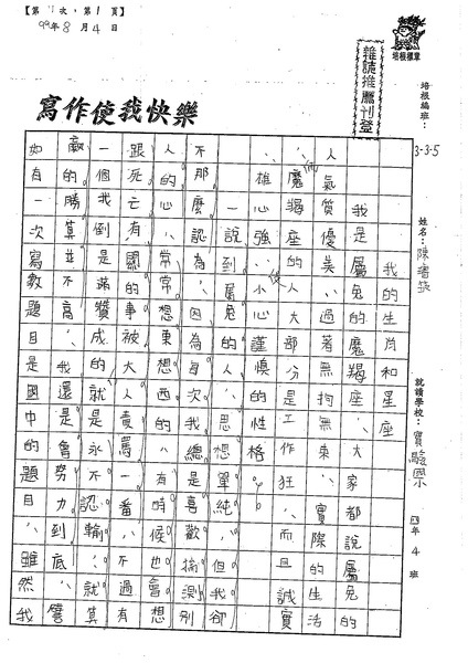 99W5107陳璿筑 (1).jpg