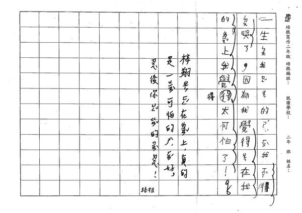 99TBW10徐梓翔 (2).jpg