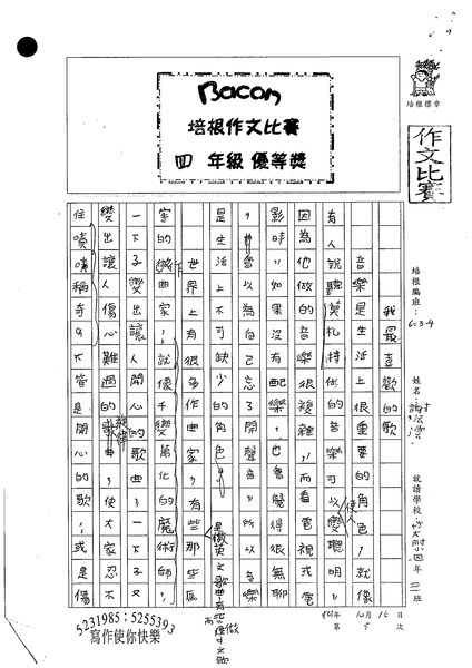99W4205謝沄澐 (1).jpg