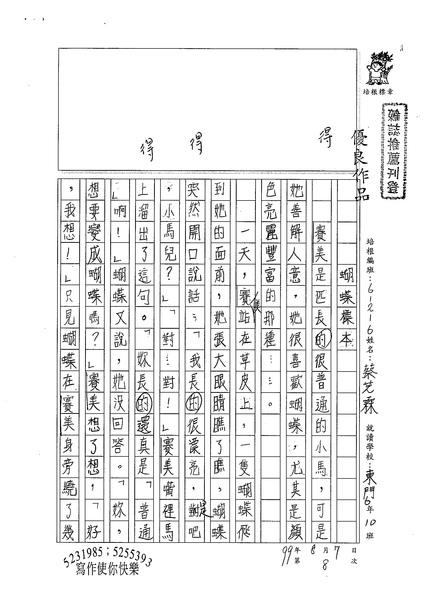 99W6108蔡芝霖 (1).jpg