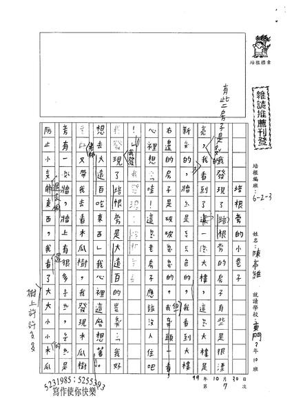 99W3207陳亭維 (1).jpg