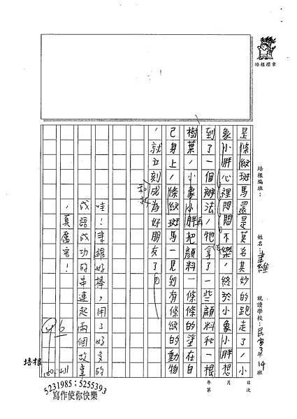 100W3403蘇聿維 (3).jpg