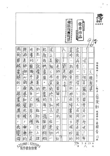 99W5308蔡秉勳 (1).jpg