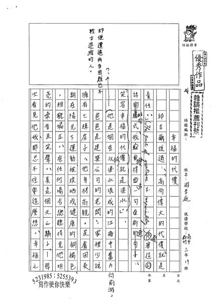 99WE209游季庭 (1).jpg