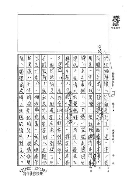 99WE207江欣平 (2).jpg