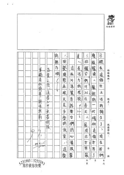 99WG201王孟虹 (2).jpg