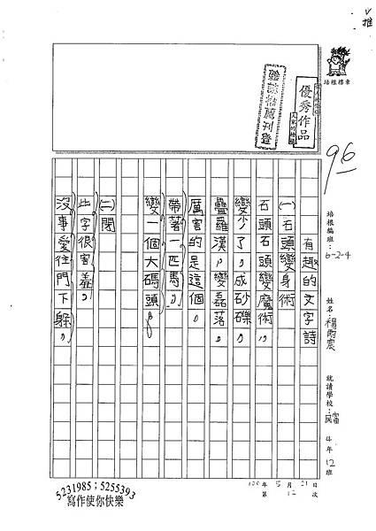 100W4409楊雨宸 (1).jpg
